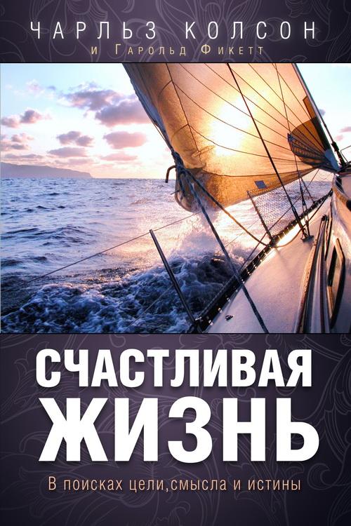 Скачать бесплатно книгу целеустремленная жизнь